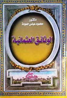 الوثائق العثمانية  Cover